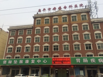 高平市胃肠疾病诊疗中心