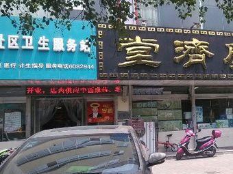 广济堂(昌荣店)