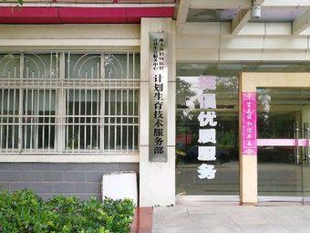颍上县妇幼保健计划生育服务中心计划生育技术服务部