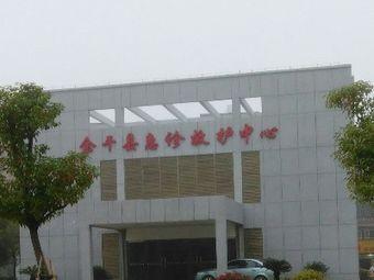 余干县急诊救护中心