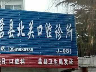 莒县北关口腔诊所