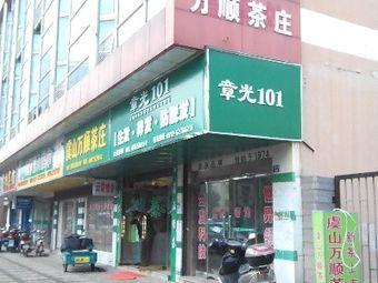 章光101(招商北路店)