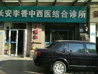 桥东.李香中西医结合诊所