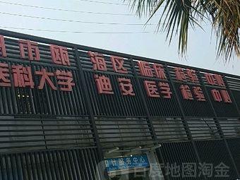 温州市瓯海区临床检验中心