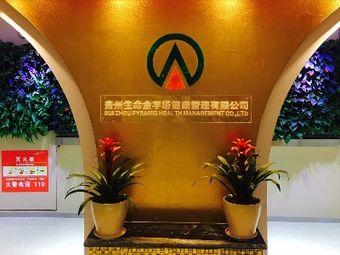 贵州生命金字塔管理有限公司