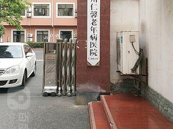 杭州仁馨老年病医院