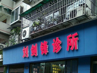 刘剑锋诊所