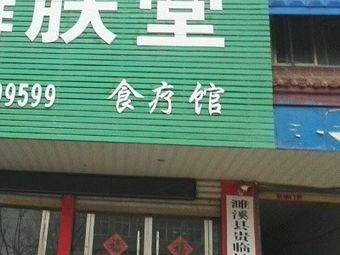 癣立净癣肤堂食疗馆