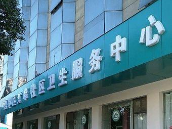 文峰社区卫生服务中心