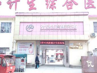 商丘虞城县计生综合医院