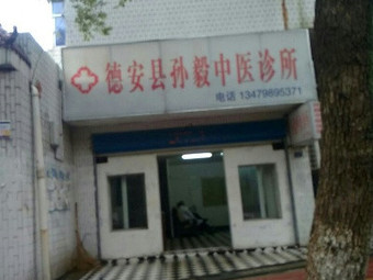德安县孙毅中医诊所