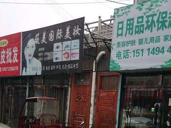 薇美国际美妆