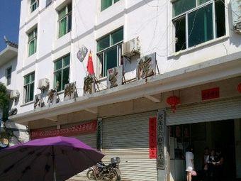 莲花县六市乡卫生院