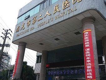 第二人民医院