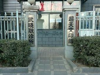 武晓耿西医诊所