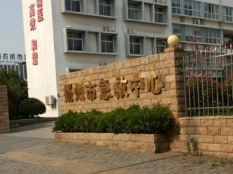 扬州市急救中心