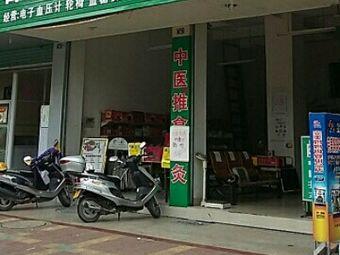 吉康药店(桂北分店)