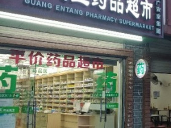 广恩堂药品超市(海棠分店)