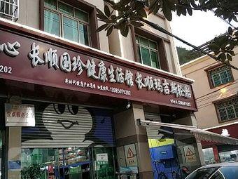 长顺国珍健康生活馆
