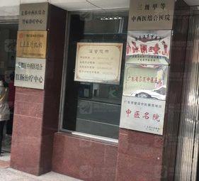 中西医结合肛肠治疗中心