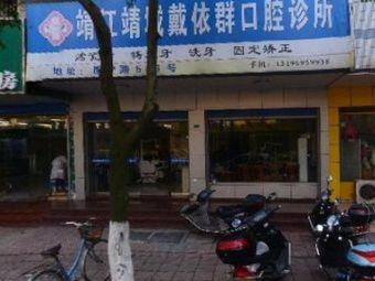 靖城戴依群口腔诊所