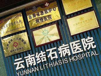 云南省急救中心网络医院