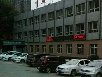 中铁一局医院急诊