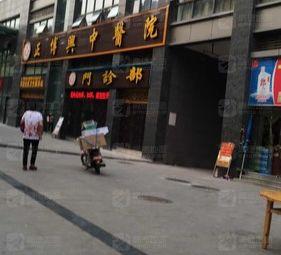 重庆正博兴中医院老年护理科