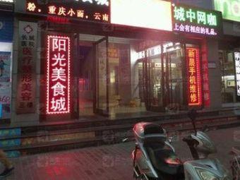 咸阳长城医院医疗整形