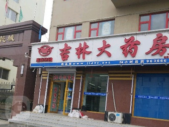 吉林大药房(锦绣乾城连锁店)