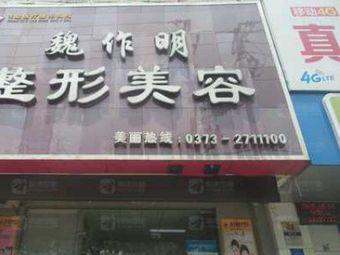 魏作明整形美容(北干道店)