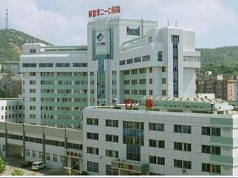 中国人民解放军联勤保障部队第九六  七医院