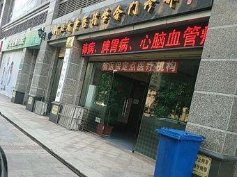 河北省中医药学会门诊部