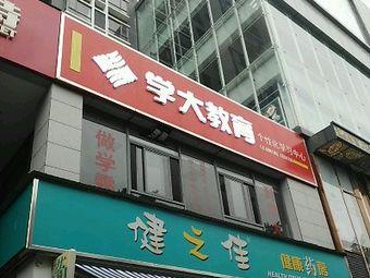 健之佳弥勒(喷泉分店)