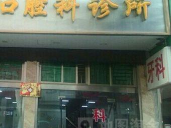 郑桂海口腔科诊所