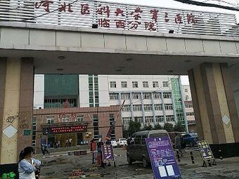 临西县人民医院