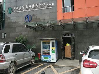 广西南宁生殖医疗中心