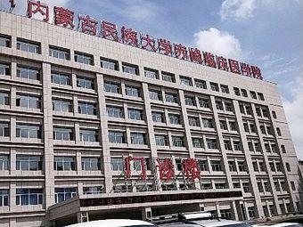 内蒙古民族大学赤峰临床医学院