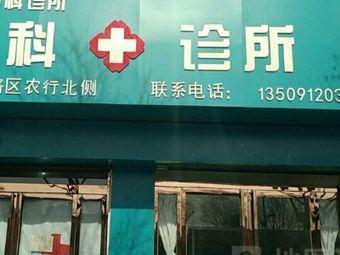 东亚妇科诊所