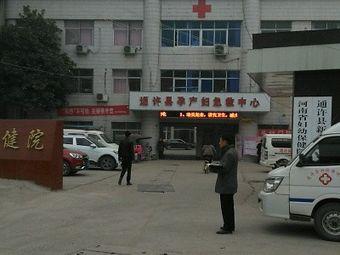 通许县孕产妇急救中心