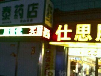 人民康泰药店(尖山分店)
