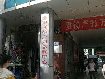 孕产妇急救中心