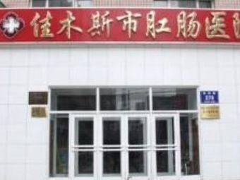 佳木斯市肛肠医院