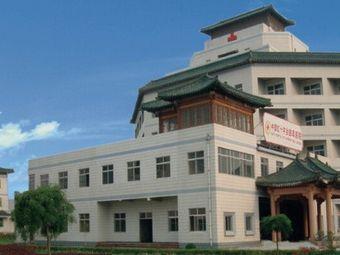中国红十字会曲阜医院