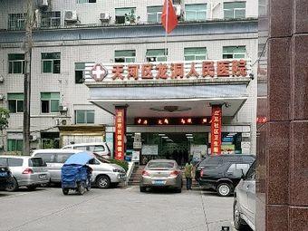 龙洞人民医院