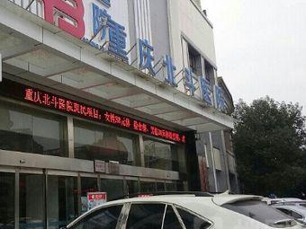 重庆北斗医院-急诊