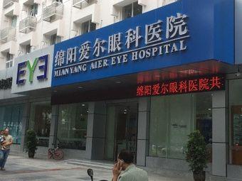 绵阳爱尔眼科医院