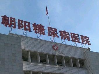 朝阳糖尿病医院