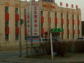 卧里屯街道社区卫生服务中心