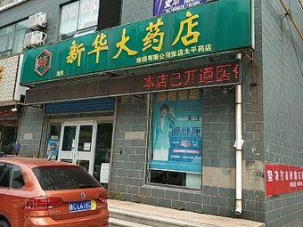 淄博新华大药店(连锁有限公司张店太平药店)